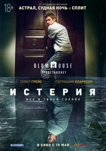 Blumhouse Movie Topher Grace